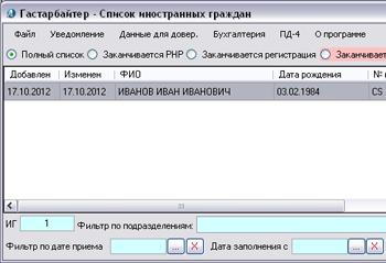 Эталон наполнения приложения 19 к приказу фмс рф 147